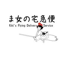 Kiki's Flying Delivery Service by Christy Anne Jones