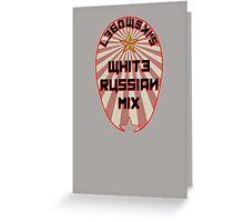 Lebowski White Russian Mix Greeting Card