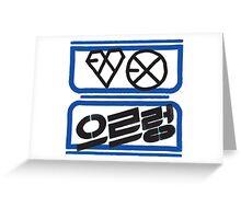 EXO XOXO Greeting Card