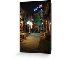 Hutongs - Beijing Greeting Card