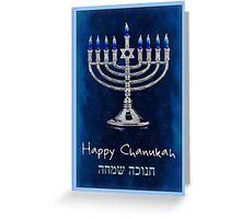 חנוכה שמחה Greeting Card