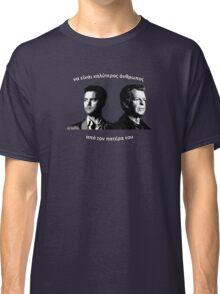 apo ton patera tou Classic T-Shirt