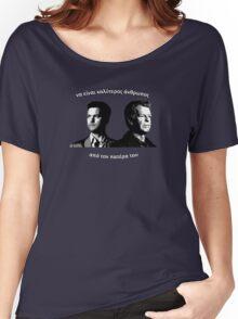 apo ton patera tou Women's Relaxed Fit T-Shirt