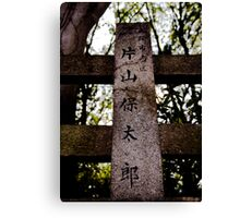 Kanji Post Canvas Print