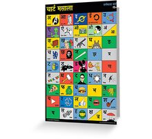 Hindi Chart Masala Greeting Card