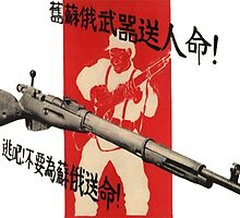 Japanese Mosin by Wombatworks
