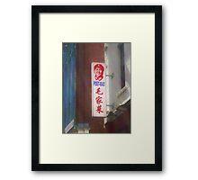 post-mao Framed Print