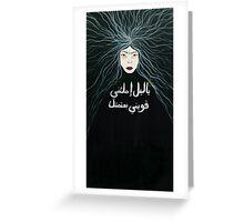 mashrou' leila Greeting Card