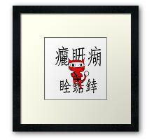 Karate Kitten Framed Print