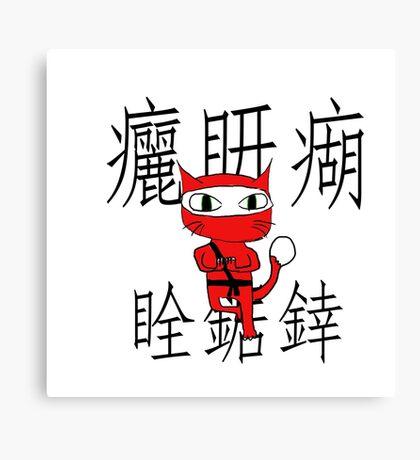 Karate Kitten Canvas Print