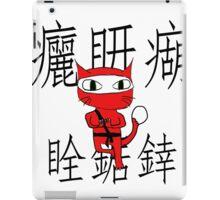 Karate Kitten iPad Case/Skin