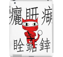Karate Kitten iPad Case/Skin