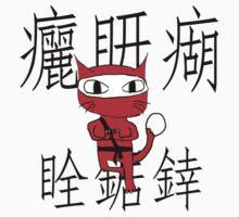 Karate Kitten by Aliho2424