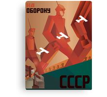 To defend USSR Canvas Print