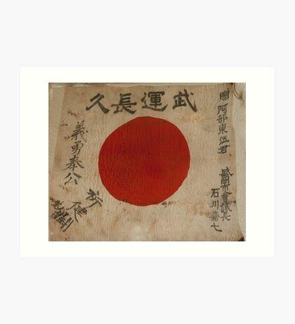 0056 Japanese Battle Flag Art Print