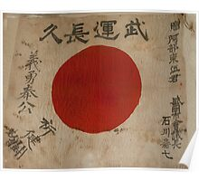 0056 Japanese Battle Flag Poster