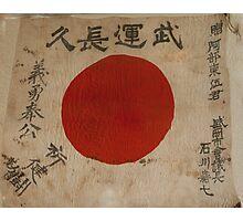 0056 Japanese Battle Flag Photographic Print