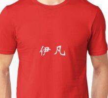 Ivan Unisex T-Shirt