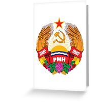 Coat of Arms Transnistria  Greeting Card