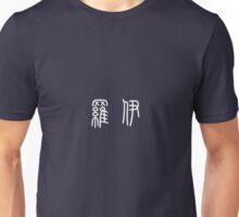 Roy - Zhuan Style Unisex T-Shirt