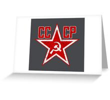 Russian Soviet Red Star CCCP Greeting Card