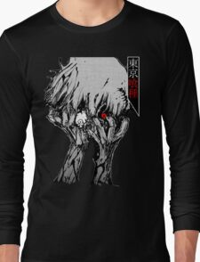 I AM A GHOUL Long Sleeve T-Shirt