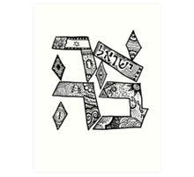 """""""Ahavah"""" - Hebrew Zentangle Art Print"""
