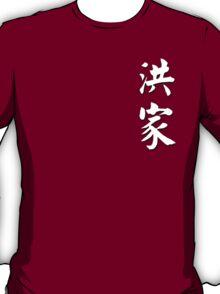 Hung Gar Kung Fu T-Shirt