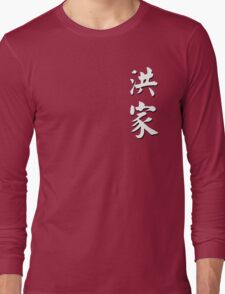 Hung Gar Kung Fu Long Sleeve T-Shirt