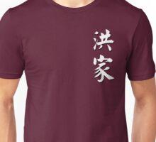 Hung Gar Kung Fu Unisex T-Shirt