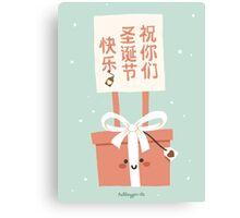 祝你们圣诞节快乐! (Zhu nimen) Sheng Dan Kuai Le! Canvas Print
