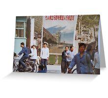 Street Scene Beijing May 1981 Greeting Card