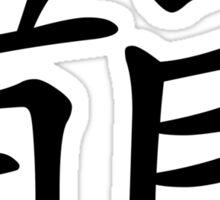 Chinese Zodiac: Dragon Sticker