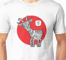 Goat. Symbol of the new year 2015. Unisex T-Shirt