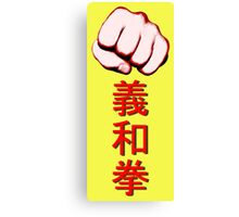 The Righteous and Harmonious Fists Canvas Print