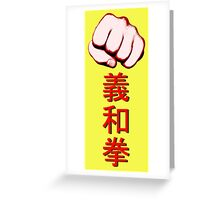 The Righteous and Harmonious Fists Greeting Card