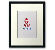 사랑해 I love you Framed Print