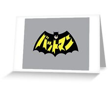 Retro Japanese Batman Greeting Card