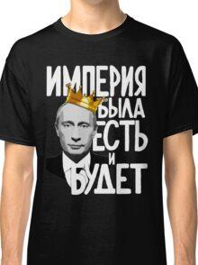 The Russian Empire Classic T-Shirt