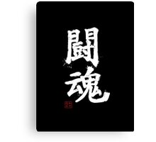 Kanji - Fighting Spirit in white Canvas Print