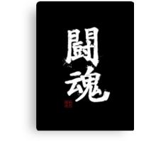 Kanji - Fighting Spirit in white Canvas Print