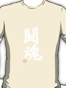 Kanji - Fighting Spirit in white T-Shirt