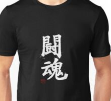 Kanji - Fighting Spirit in white Unisex T-Shirt