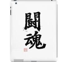Kanji - Fighting Spirit iPad Case/Skin