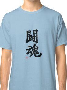 Kanji - Fighting Spirit Classic T-Shirt