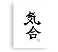 Kanji - Kiai (Shout) Canvas Print