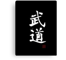Kanji - Martial Arts Budo in white Canvas Print