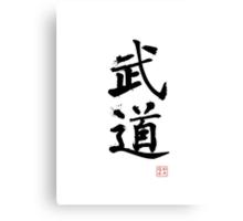 Kanji - Martial Arts Budo Canvas Print