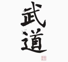Kanji - Martial Arts Budo by BadChicken