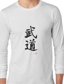 Kanji - Martial Arts Budo Long Sleeve T-Shirt